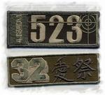 Stoer - 523
